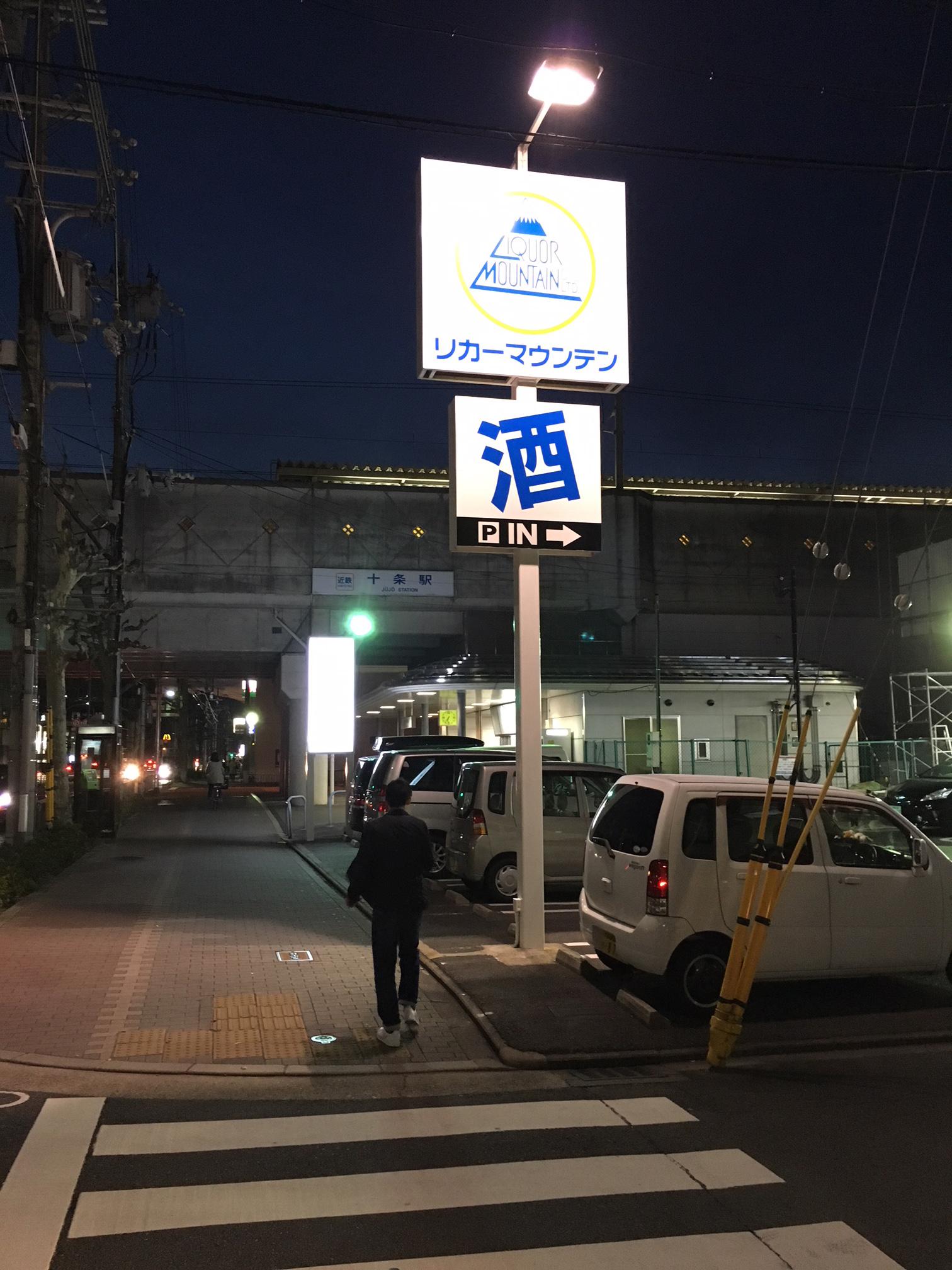 リカーマウンテン(京都市)十条店