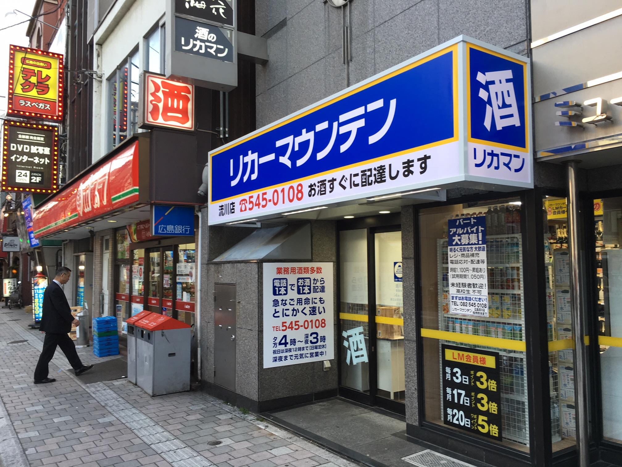 リカーマウンテン(広島県)流川店