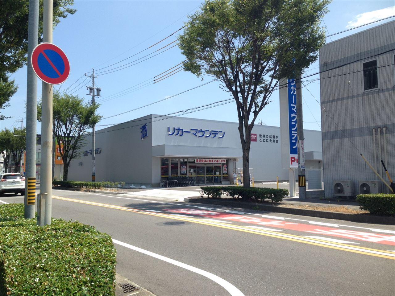 リカーマウンテン(愛知県)岡崎店
